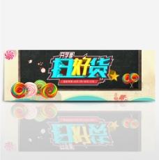 淘宝电商开学季零食大优惠-banner