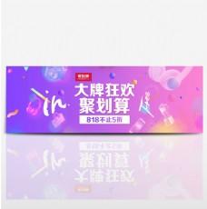 电商淘宝天猫818狂欢节活动促销节日海报banner