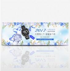 电商淘宝天猫七夕情人节电子电器手表促销海报banner