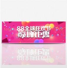 电商淘宝88全球狂欢节巅峰钜惠促销海报
