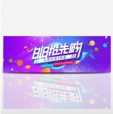 天猫淘宝电商818暑期大促促销活动购物海报banner