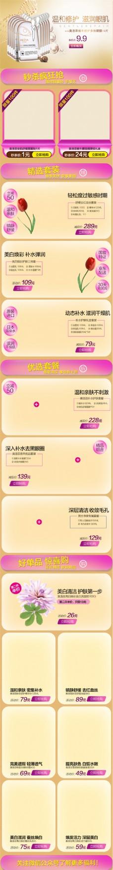 淘宝京东天猫护肤品化妆品手机移动端首页促销页面