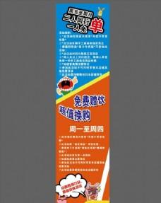 促銷活動海報