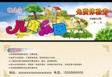 兒童游樂園 體驗券