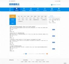 2政务云-政策检索网页界面设计