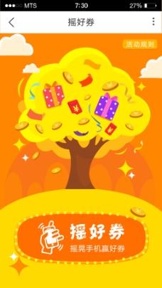 发财树礼物树摇钱树摇一摇