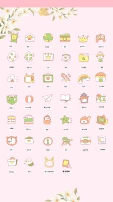 桌面图标icon设计