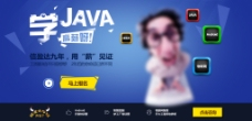 JAVA网页banner