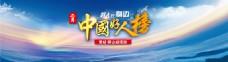 中国好人榜网页banner