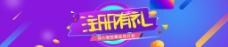 注册活动banner