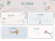 花之物语网页设计