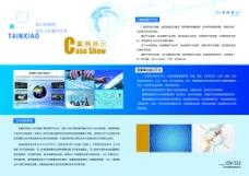 案例展示企业画册内页