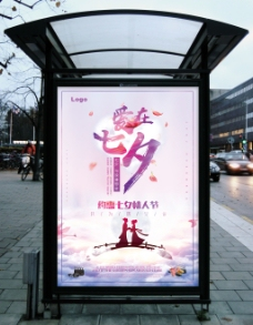 七夕情人节节日促销海报