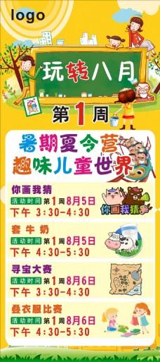 儿童活动快乐暑假展板