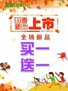 秋季新品上市秋季促销海报