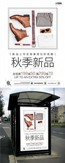 服装宣传海报促销海报