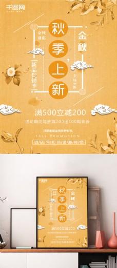小清新秋季上新促销海报