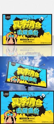 夏季清仓撞色3D立体字渲染促销海报