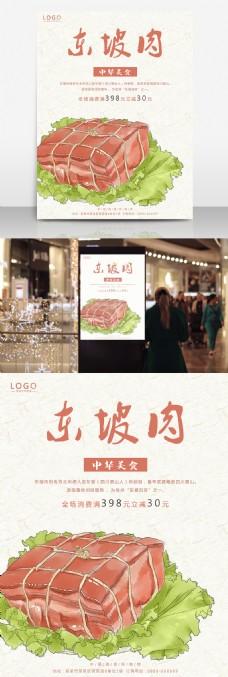 原创插画中华美食东坡肉促销海报
