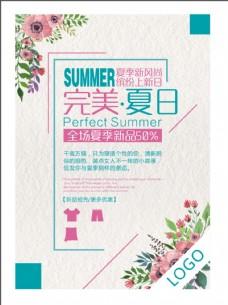 夏季小清新海报