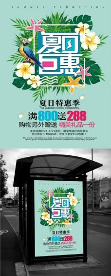 夏日促销海报夏日宣传海报