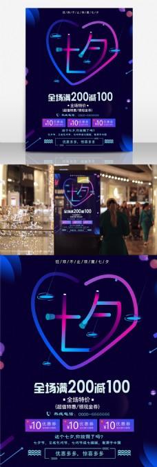 霓虹字体设计创意宣传彩色蓝紫七夕促销海报