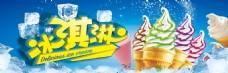 冰淇淋甜筒冰块蓝色