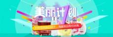 化妆品海报设计banner