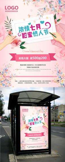 粉色七夕情人节促销海报