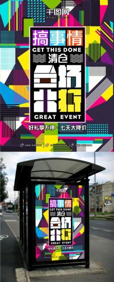 创意酷炫波普风促销活动海报