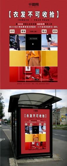 红色创意简约秋季上新促销海报