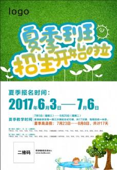 夏季招生促销海报