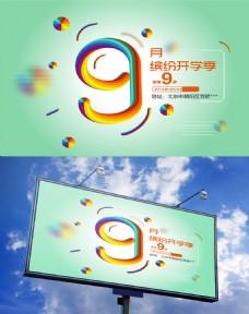 9月缤纷开学季促销活动宣传海报