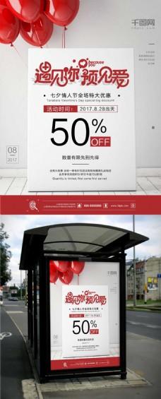 七夕宣传海报七夕促销海报小清新