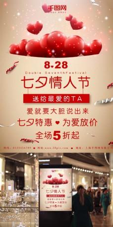 矢量梦幻七夕情人节心形气球商业海报设计