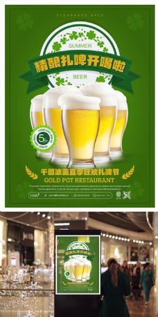 绿色简约精酿扎啤开喝啦活动海报设计