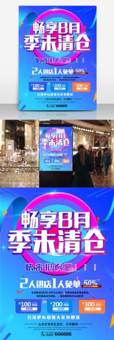 蓝色畅享8月季末清仓促销海报