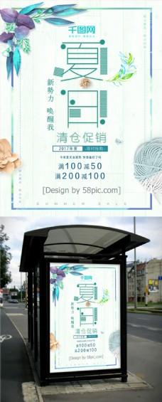绿色文艺夏季清仓海报