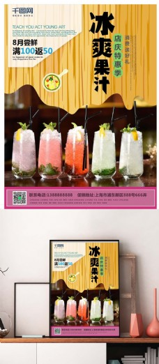 夏季冰爽果饮促销海报设计