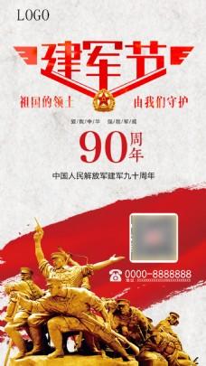 八一建军节海报活动宣传