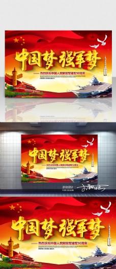中国梦强军梦C4D精品渲染艺术字主题