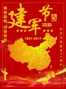 中国建军90周年海报八一建军节文化商业