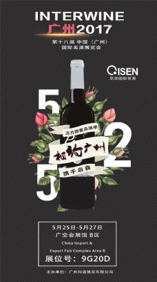红酒葡萄酒展会海报