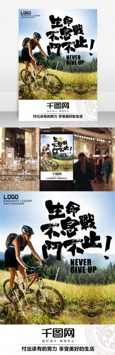 励志标语野外企业文化宣传海报