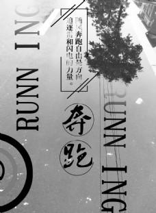 奔跑励志海报