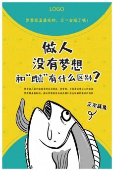 创意卡通咸鱼梦想企业励志文化海报