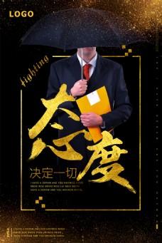 黑金态度企业文化励志海报