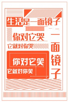 简约大气文字排版创意企业正能量海报