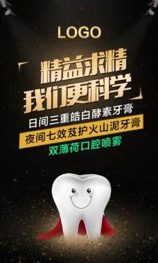 牙齿口腔招募海报