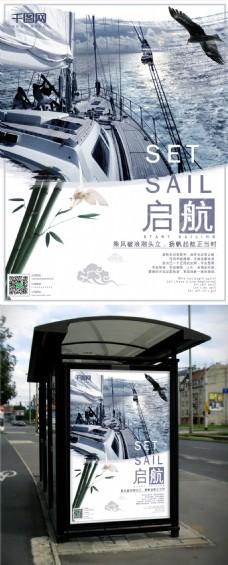 扬帆起航企业文化海报